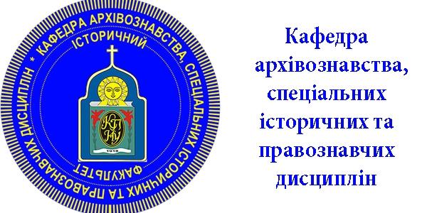 КАФЕДРА АСІтаПД